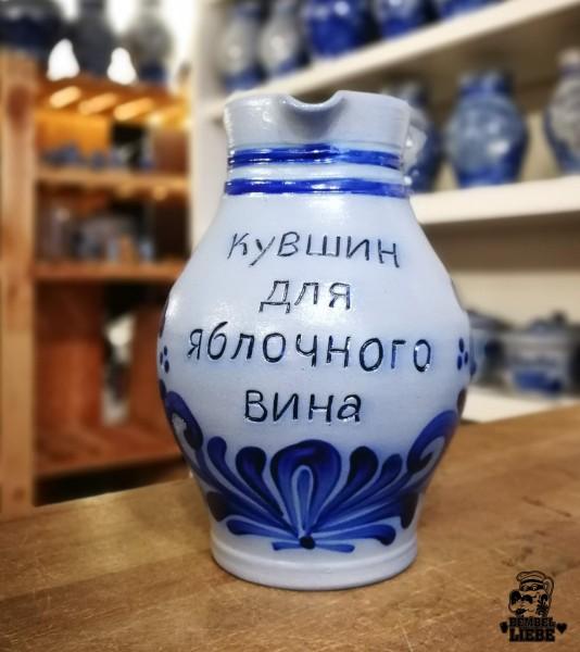 Kyrillischer Integrations Bembel 1,5 Liter